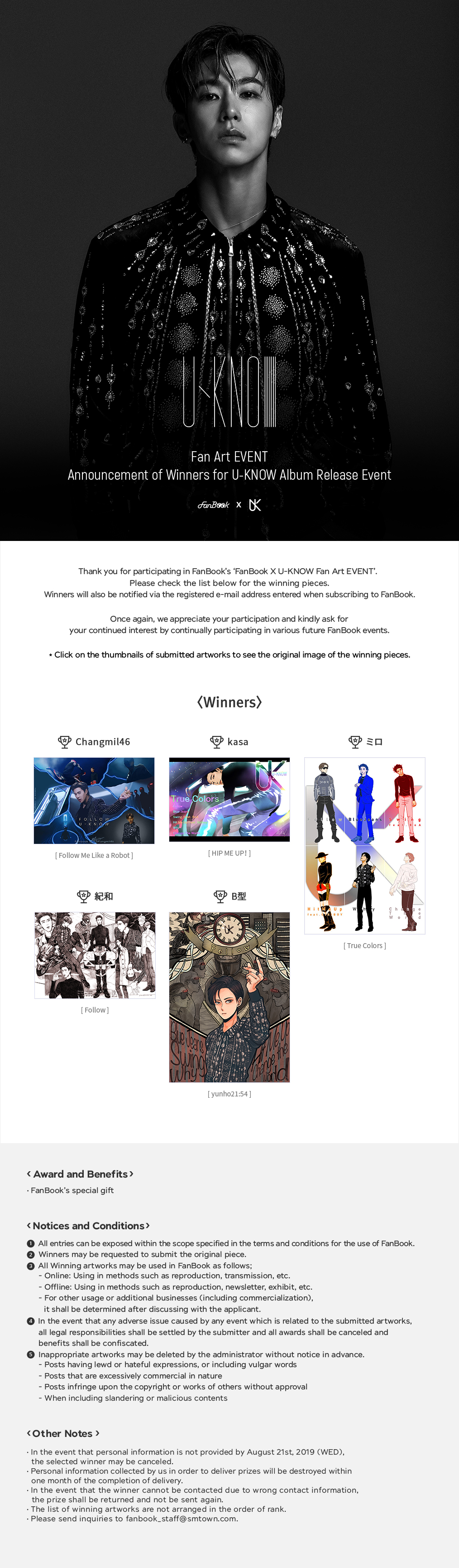 FanBook X UKNOW Fan Art EVENT